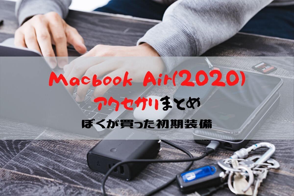 MacbookAirアクセサリまとめ