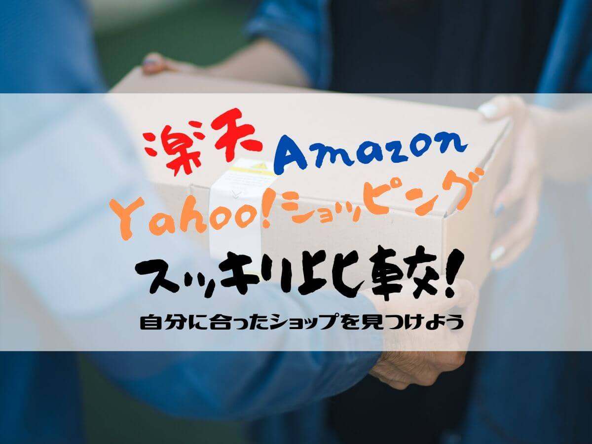 楽天・ヤフー・Amazonスッキリ比較