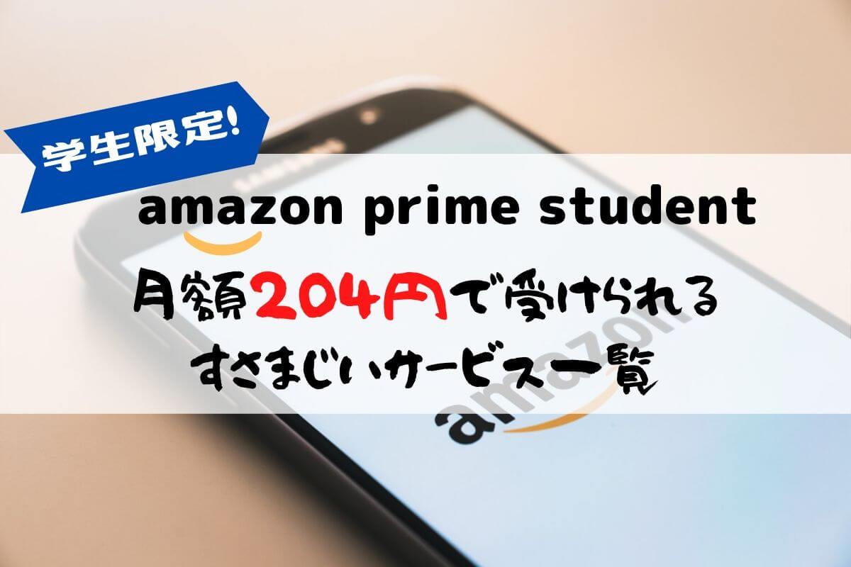 Amazon Prime Student 月額204円で受けられる すさまじいサービス一覧