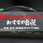 Bluetoothマウスおすすめ8選