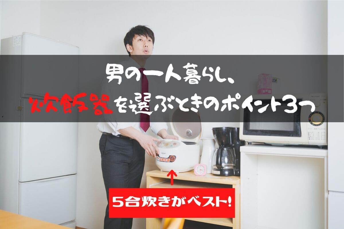 男の一人暮らし、 炊飯器を選ぶときのポイント3つ