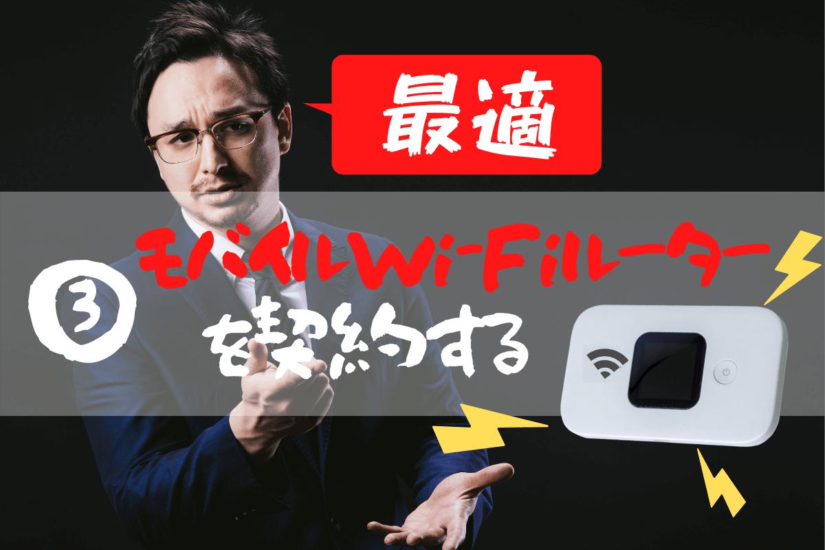 モバイルWi-Fiルーターを契約する