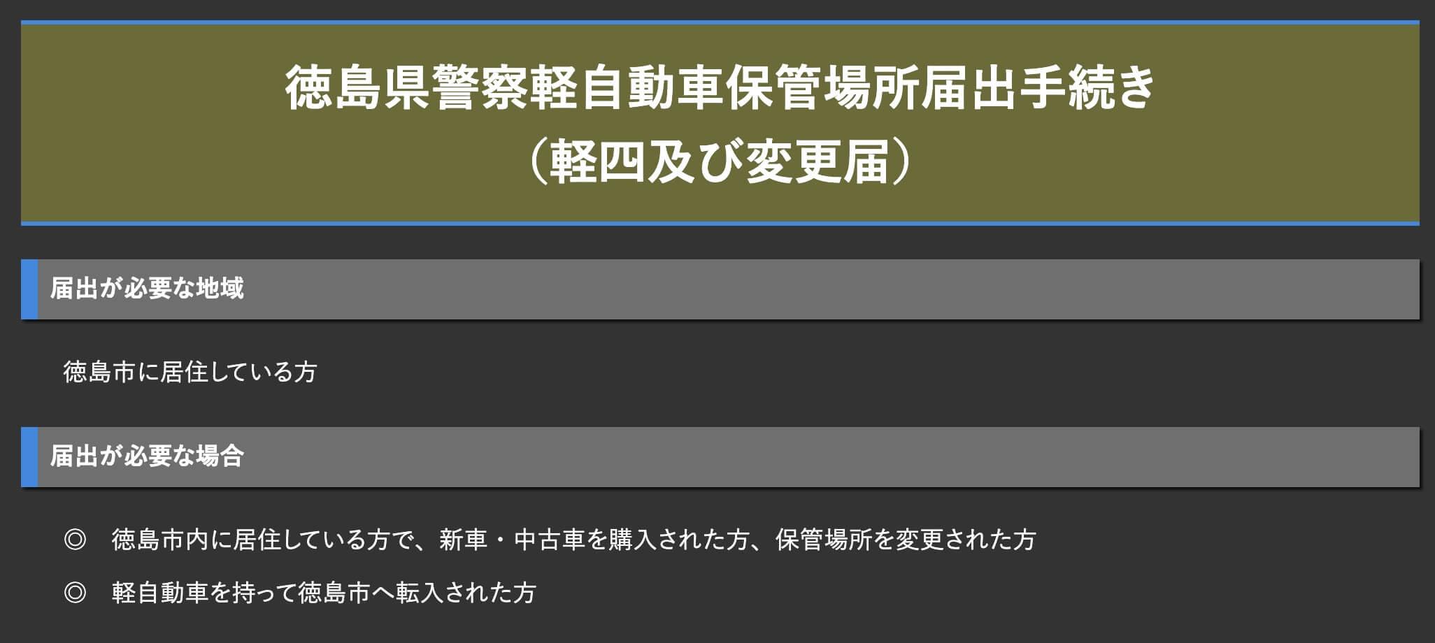 徳島県の軽自動車車庫証明