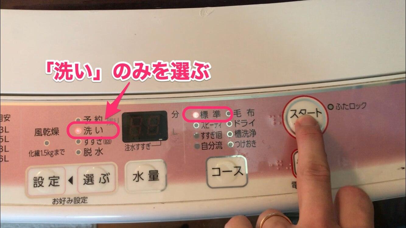 洗濯機の「洗い」コース