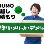 SUUMO引越し見積もりの評判