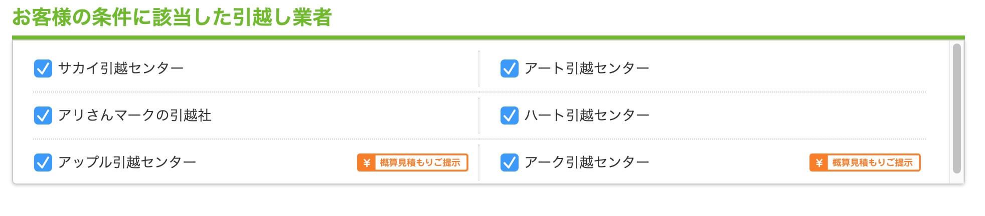 SUUMO引越し見積もりの入力フォーム
