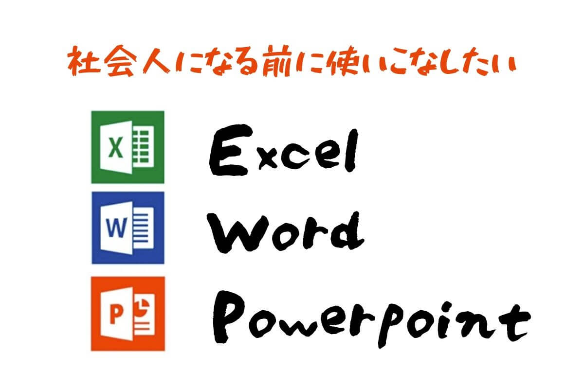 Excel・Word・Powerpoint