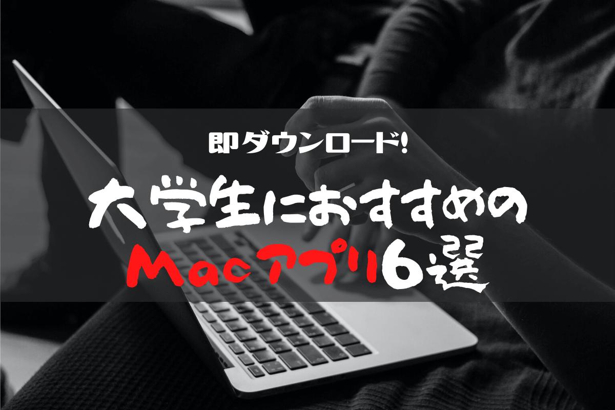大学生におすすめのMacアプリ