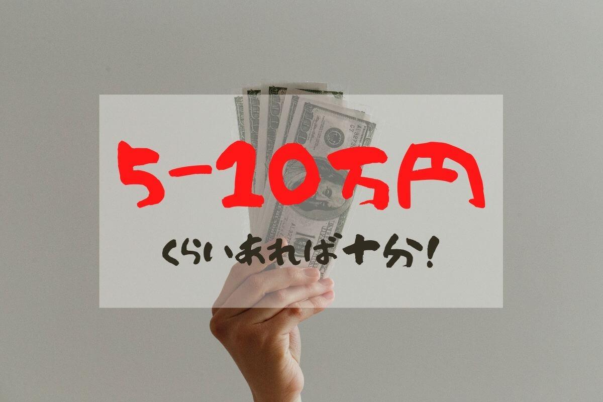 大学生のパソコン、5〜10万円あれば十分